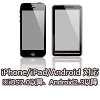 Android2.2以降対応