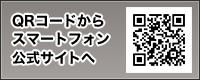アヴァベルオンラインスマートフォン用サイトへのQRコード