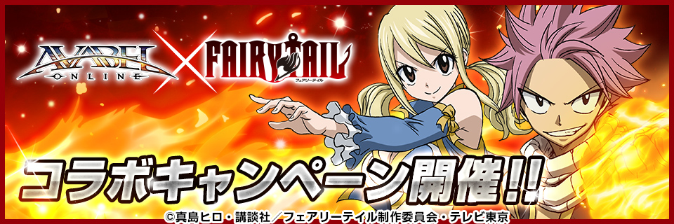 FAIRY TAIL(mobile)