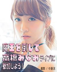 8/16たかみなバナー(PC)