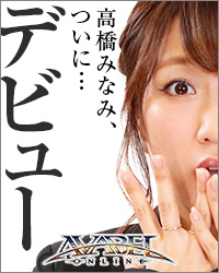 たかみなバナー(PC)