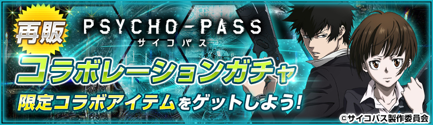 アヴァベルオンライン×PSYCHO-PASS コラボレーション開催!